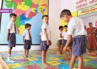 खेल-खेल में शिक्षा | Mera Bharat Mahan मेरा